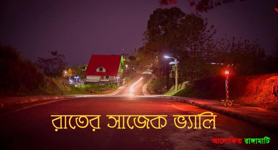 রাঙ্গামাটি