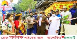 রাঙামাটিতে দুই দিন ব্যাপী 'পৌষ পিঠা উৎসব' উদ্বোধন