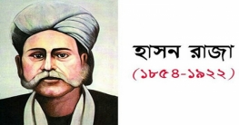 মরমী কবি হাসন রাজার মৃত্যুবার্ষিকী আজ