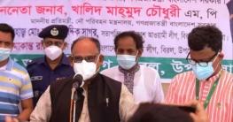 'সরকারের চলতি মেয়াদেই চালু হবে বিরল স্থলবন্দর'