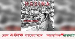 প্রধানমন্ত্রীর জন্মদিনে টেলিভিশনে 'হাসিনা: অ্যা ডটারস টেল'