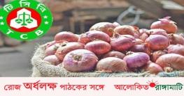 রোববার থেকে ৩০ টাকায় মিলবে টিসিবির পেঁয়াজ