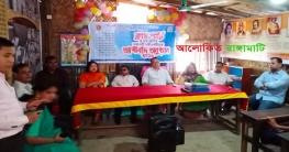 নানিয়ারচরে দি চেঙ্গী চাইল্ড সরকারী প্রাথমিক বিদ্যালয়ে ক্লাসপার্টি