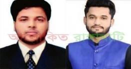 'সেভ দ্য ন্যাচার অব বাংলাদেশ'-এর কাপ্তাই উপজেলা কমিটি গঠন