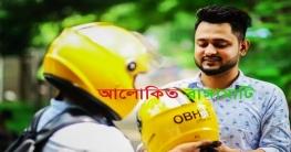 রাঙামাটিতে রাইড শেয়ারিং মটর বাইক পরিবহন সেবা নিয়ে এসেছে 'ওভাই'