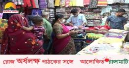 'লকডাউন' রাঙামাটিতে দোকানপাট-শপিংমল খুললেও ক্রেতা সমাগম নেই তেমন