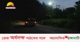 রাঙামাটির ১৩ কিলোমিটার পাহাড়ি পথে জ্বলছে সড়ক বাতি