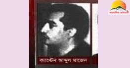 বঙ্গবন্ধুর আত্মস্বীকৃত খুনি ক্যাপ্টেন (অব:) আবদুল মাজেদ গ্রেফতার