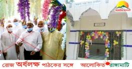 বাঘাইছড়ির মাদ্রাসা পাড়া জামে মসজিদের উদ্বোধন