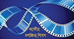 জাতীয় চলচ্চিত্র দিবস আজ