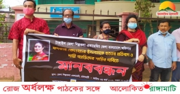 টাঙ্গাইলে কালচারাল অফিসার হত্যার প্রতিবাদে রাঙামাটিতে মানববন্ধন