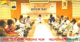রাঙামাটি পার্বত্য জেলা পরিষদের মাসিক সমন্বয় সভা অনুষ্ঠিত