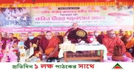 ওয়াগ্গা জনকল্যাণ বৌদ্ধ বিহারে কঠিন চীবর দানোৎসব অনুষ্ঠিত