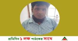 মহিবুল্লাহ হত্যা: বান্দরবানে সন্দেহভাজন রোহিঙ্গা আটক